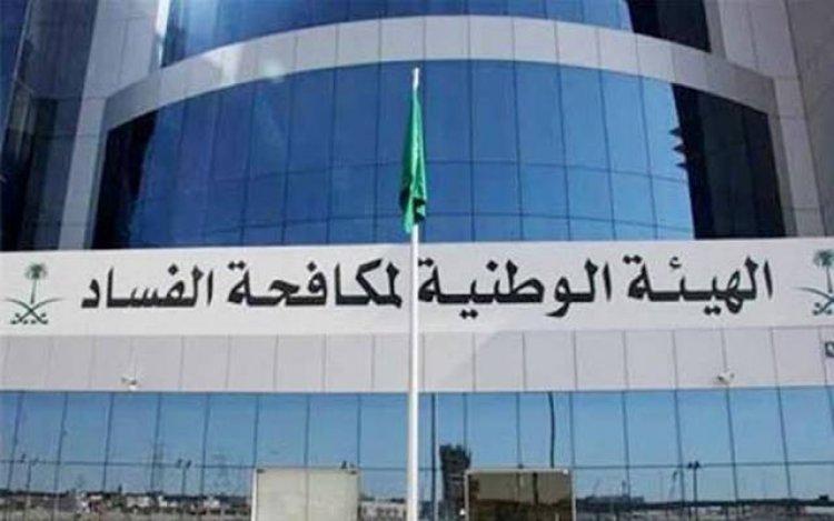 السعودية: إيقاف موظفين سعوديين وأجانب بتهم الفساد
