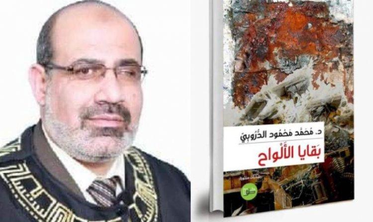 بقايا الألواح لمحمد محمود الدروبي