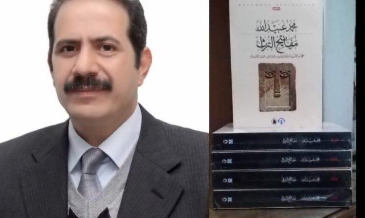 مفاتيح التراث لمحمد عبيد الله - إضافة معجميّة إلى المكتبة العربية