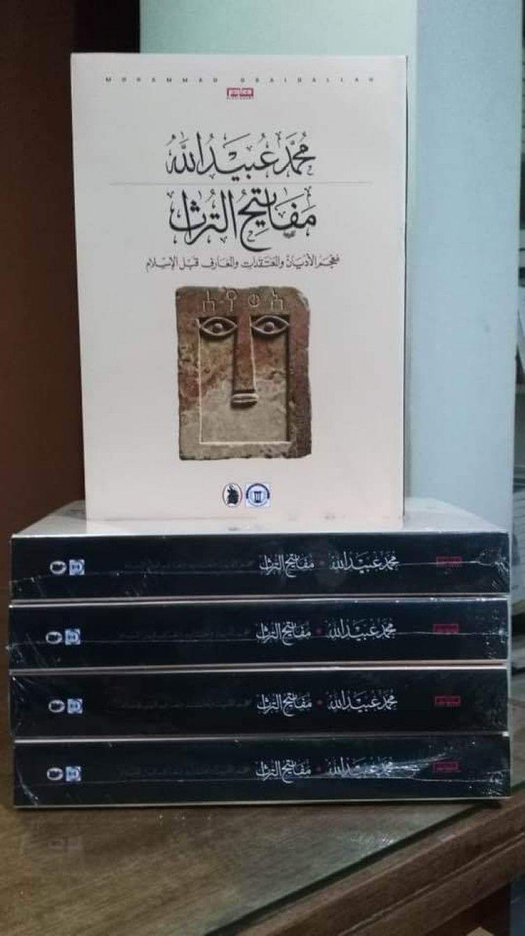 أكاديميون أردنيون يحتفون بصدور مُعجم مفاتيح التراث لمحمّد عبيد الله
