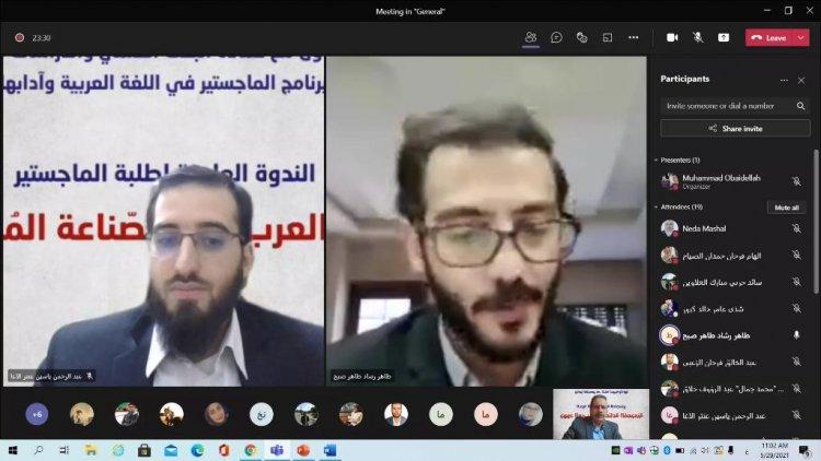 طلبة ماجستير اللغة العربية بجامعة فيلادلفيا ينتدون حول جهود العرب في الصناعة المعجمية