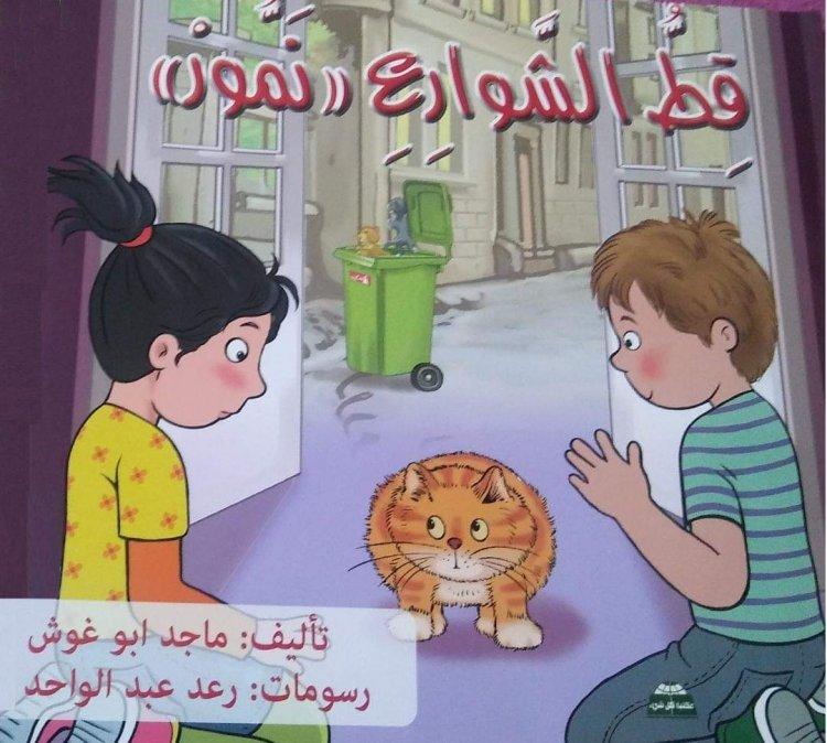 قط الشوارع نمور: قصة للأطفال جديدة لماجد أبو غوش