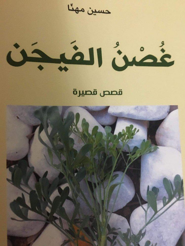 غُصْنُ الفَيجَن .. مجموعة قصصية جديدة للشاعر والكاتب حسين مهنّا