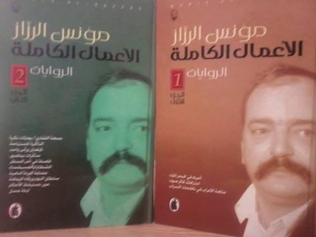 مؤنس الرزاز : عالم روائي من شظايا وفسيفساء